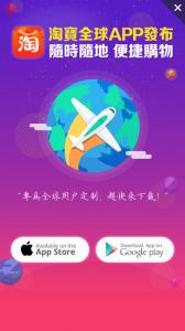 taobao-app-werbung